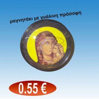 Μαγνητάκι Παναγία βρεφοκρατούσα 7 εκ. με γυάλινη πρόσοψη 0,55 €-Ευρω