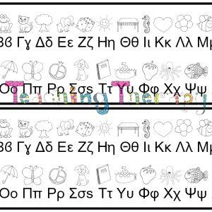 Καρτέλα με την αλφαβήτα και τους αριθμούς για το θρανίο