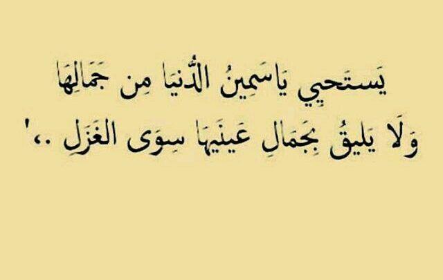 اجمل ماقيل في الجمال جديد 2020 Arabic Calligraphy Calligraphy