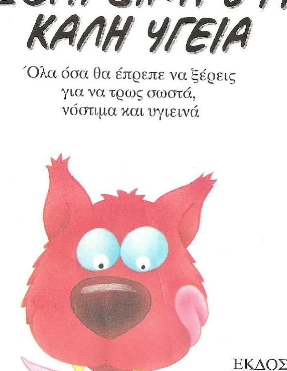#ClippedOnIssuu from ΣΩΣΤΗ ΔΙΑΤΡΟΦΗ ΚΑΛΗ ΥΓΕΙΑ
