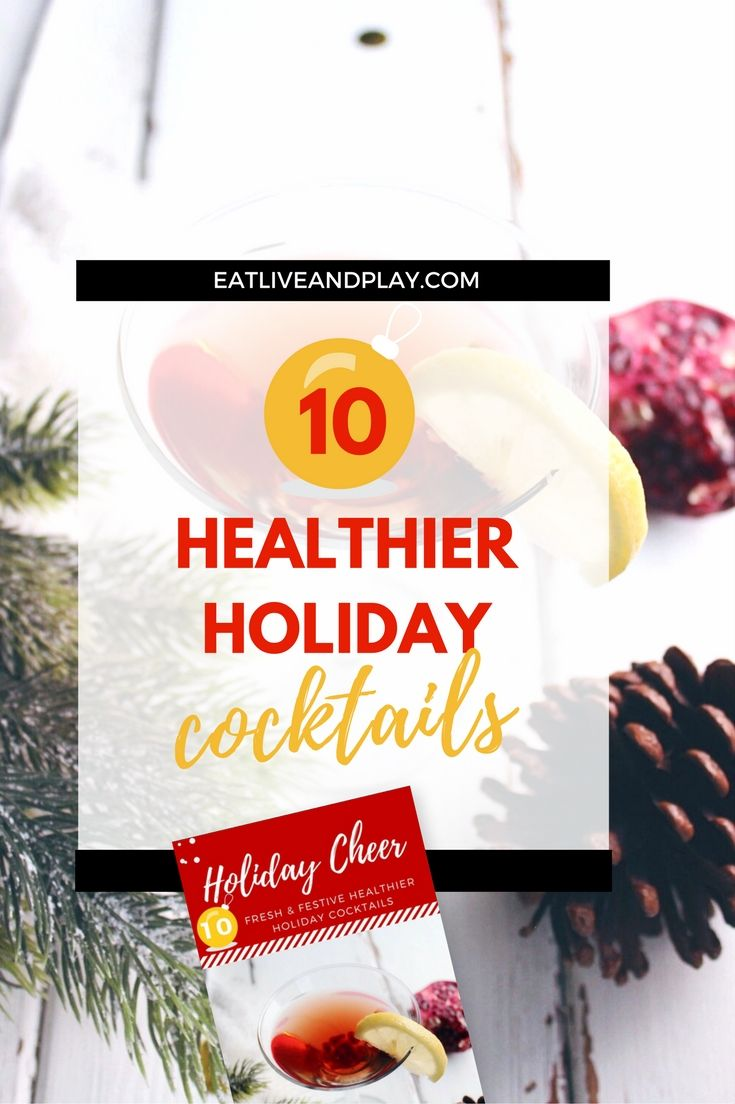 10 Healthier Holiday Cocktails to help you drink guilt free! Each cocktail recipe has been made healthier with all-natural antioxidant-rich ingredients #healthyholidaydrinks #healthyholidaycocktails