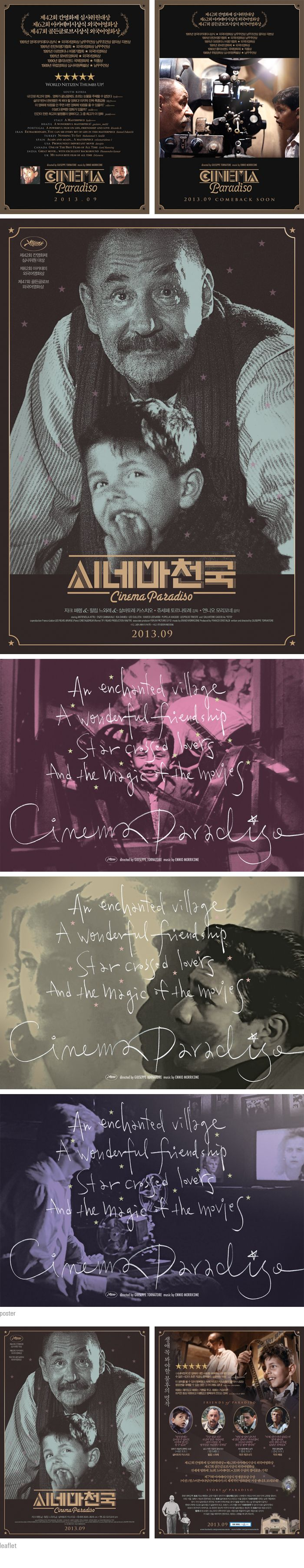 Film :: alternative graphics - PROPAGANDA :: - 시네마천국 Cinema Paradiso