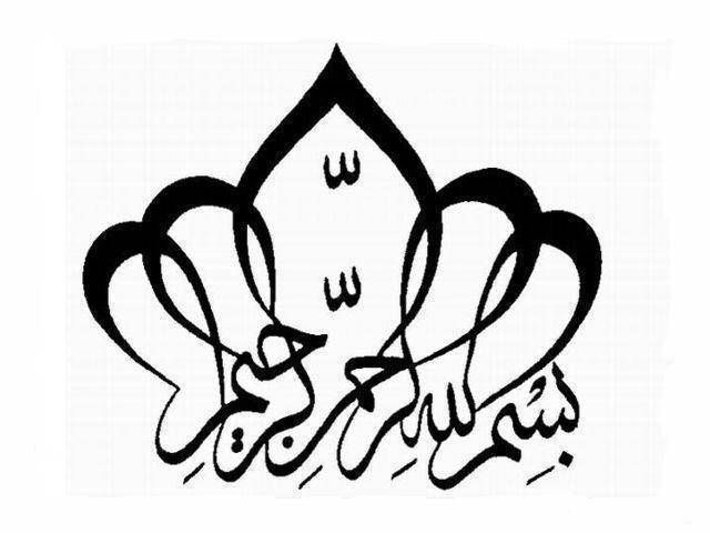 Gambar Kaligrafi Bismillah Dan Contoh Tulisan Arab Islam Di