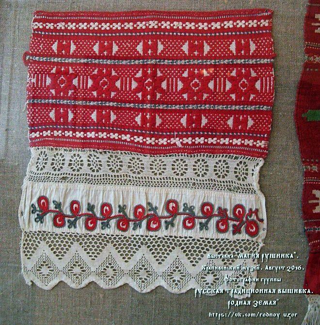 Конец полотенца.1910-е годы.Ткачество бранина,полотняное переплетение нитей. Вышивка: тамбурный шов.