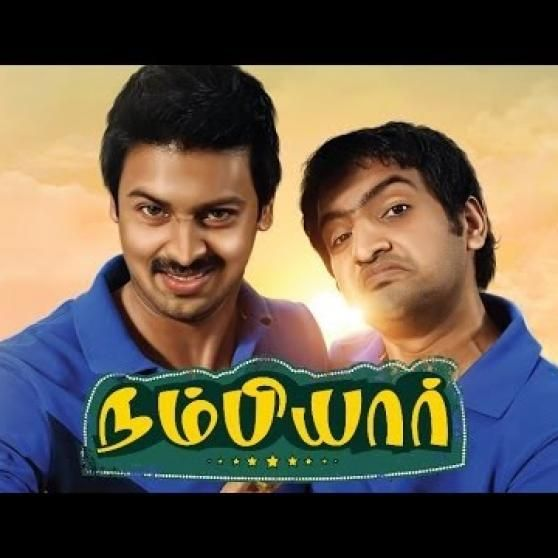 Aara Amara video song - Nambiyaar Tamil Movie - New Way of News | New Way of News