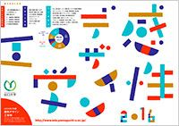 「感性デザイン工学科(高校生向けパンフレット)