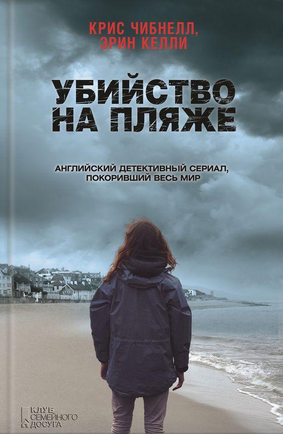 Убийство на пляже #журнал, #чтение, #детскиекниги, #любовныйроман, #юмор, #компьютеры, #приключения