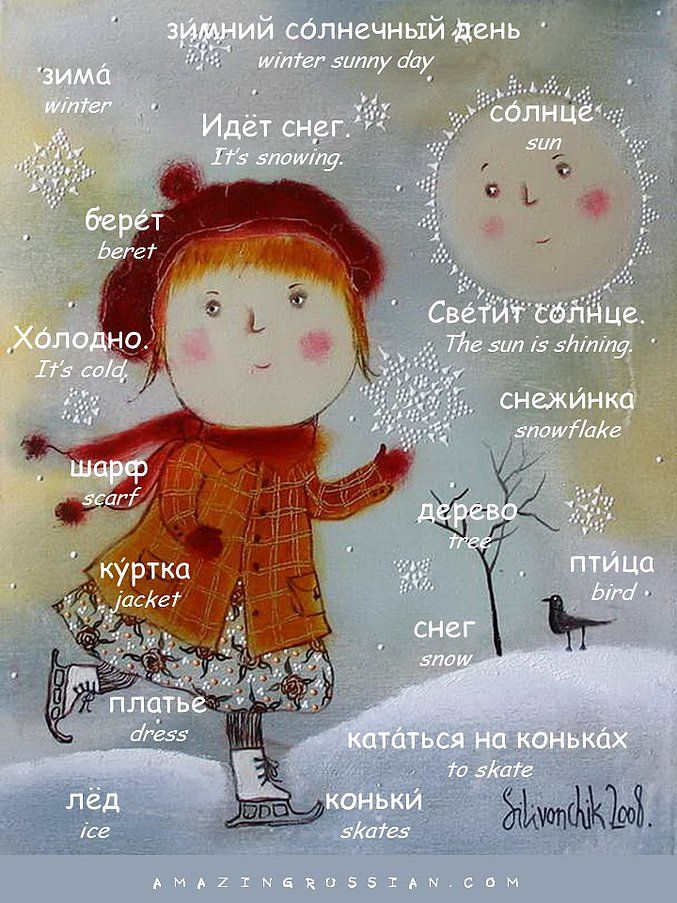 amazingrussian | Зи́мние слова́ | Winter Vocabulary