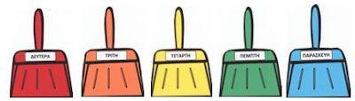 dreamskindergarten Το νηπιαγωγείο που ονειρεύομαι !: Καθημερινές ρουτίνες στο νηπιαγωγείο :καθαριότητα