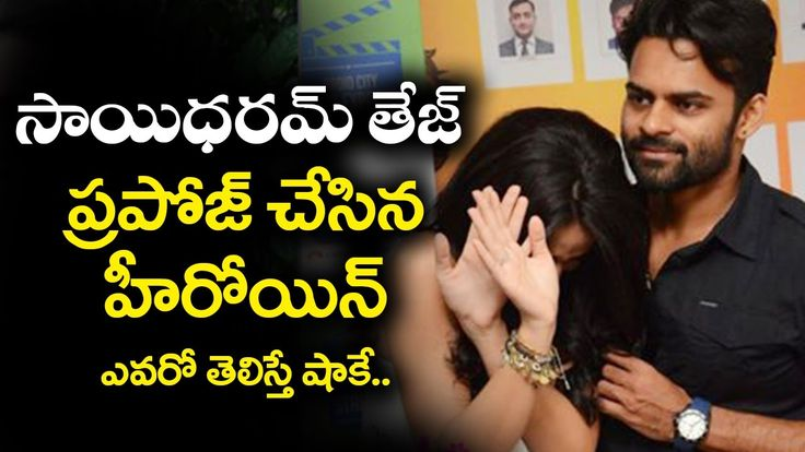 Sai Dharam Tej proposed to an actress - sai dharam tej love story #SaiDharamTej.ai Dharam Tej revealed that his LOVE PROPOSAL was REJECTED by an ACTRESS.Mehreen Kaur about Sai Dharam Tej and Ravi Teja. Actress Mehrene Kaur Pirzada Live Video on Telugu Filmnagar. Mehreen Kaur upcoming movies are Jawan and Raja The Great.   #Sai Dharam Tej #Sai Dharam Tej proposed to an actress