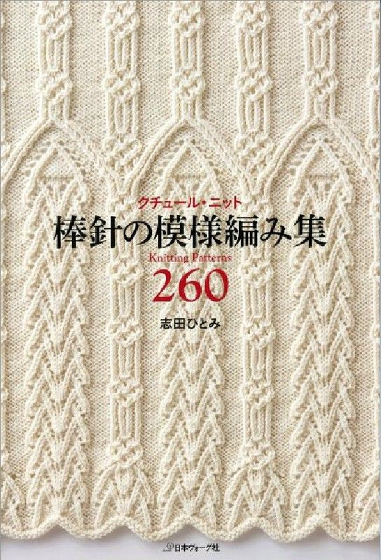 Mobile LiveInternet book: «Knitting Pattern Book 260 by Hitomi Shida» | TVORYU - Diary TVORYU Also: https://fotki.yandex.ru/users/lenuzja2/album/493378https://fotki.yandex.ru/users/lenuzja2/album/493378