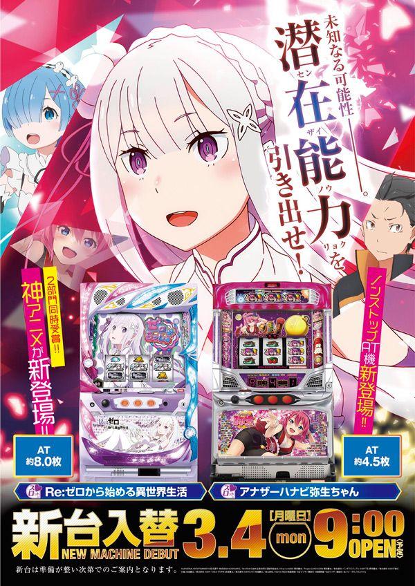 センター北sanko パンフレット デザイン ポスターデザイン ゲーム コラボ