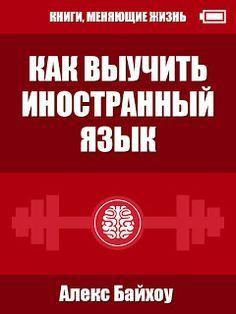 Как правильно выучить иностранный язык за короткое время Алекс Байхоу baihou.ru.jpg