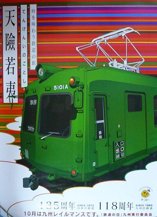 レイルエンヂニアリング 2007年度九州地区「鉄道の日」ポスター