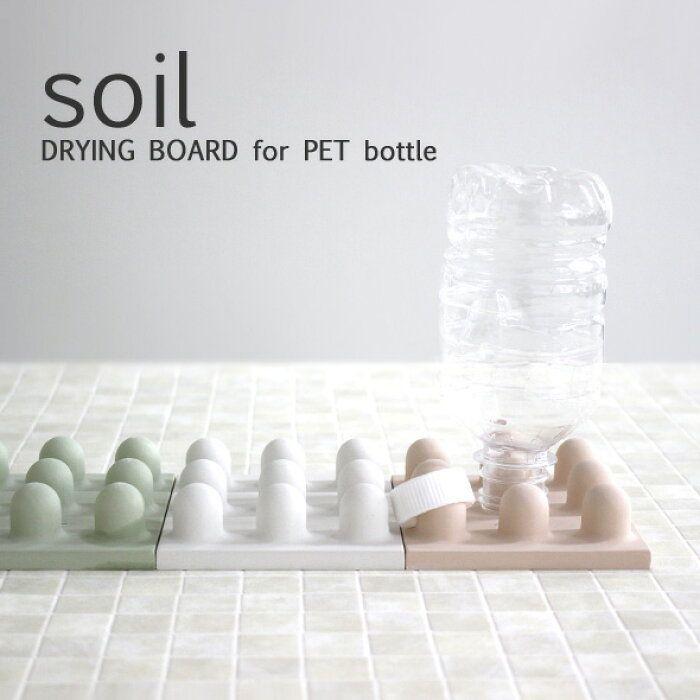 楽天市場】soil(ソイル) 珪藻土ドライングボード for ペットボトル ...