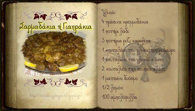 Συνταγές, αναμνήσεις, στιγμές... από το παλιό τετράδιο...: Παραδοσιακά σαρμαδάκια ή γιαπράκια!