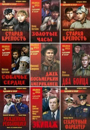 Серия - Сделано в СССР (151 книга) (2005-2016) FB2