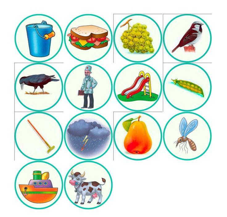 любом по логопедии с картинками на звук кокошники каталога уникальных