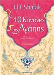 AŞK Yunanistan'da çıktı.The Forty Rules of Love just came out in Greece.
