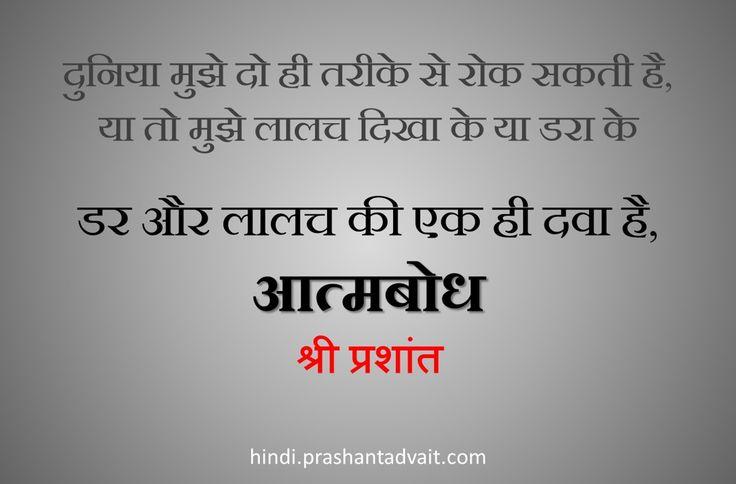 दुनिया मुझे दो ही तरीके से रोक सकती है, या तो मुझे लालच दिखा के या डरा के। डर और लालच की दवा एक ही है, आत्मबोध। ~ श्री प्रशांत  #ShriPrashant #Advait #fear #greed #awareness  Read at:- prashantadvait.com Watch at:- www.youtube.com/c/ShriPrashant Website:- www.advait.org.in Facebook:- www.facebook.com/prashant.advait LinkedIn:- www.linkedin.com/in/prashantadvait Twitter:- https://twitter.com/Prashant_Advait