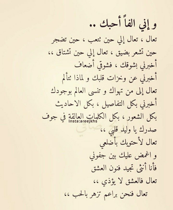 Pin By Wafa A Al On Love Love Words Words Arabic Poetry