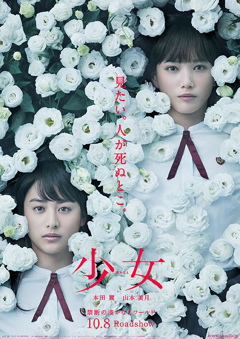 本田翼&山本美月『少女』ポスター公開、「見たい。人が死ぬとこ」