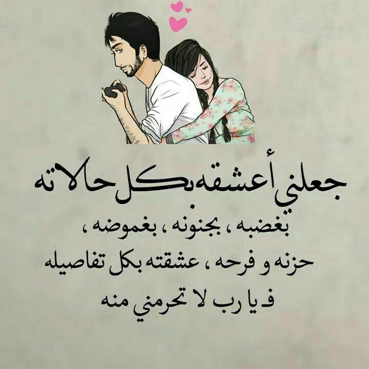 يااارب أميره العالم Islamic Love Quotes Wonder Quotes Love Words