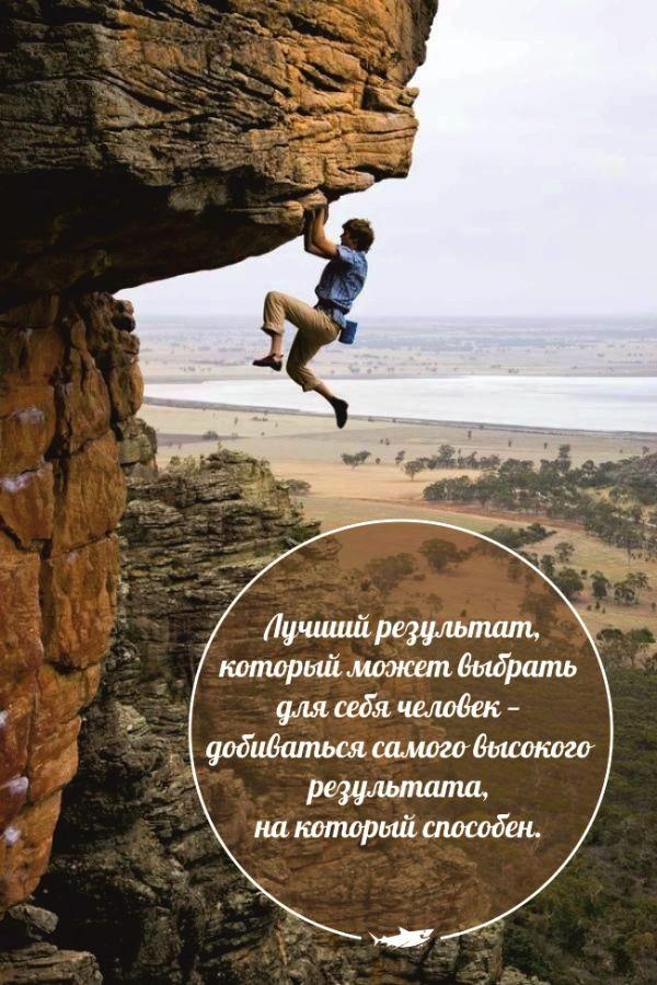 Лучший результат, который может выбрать для себя человек - добиваться самого высокого результата, на который способен
