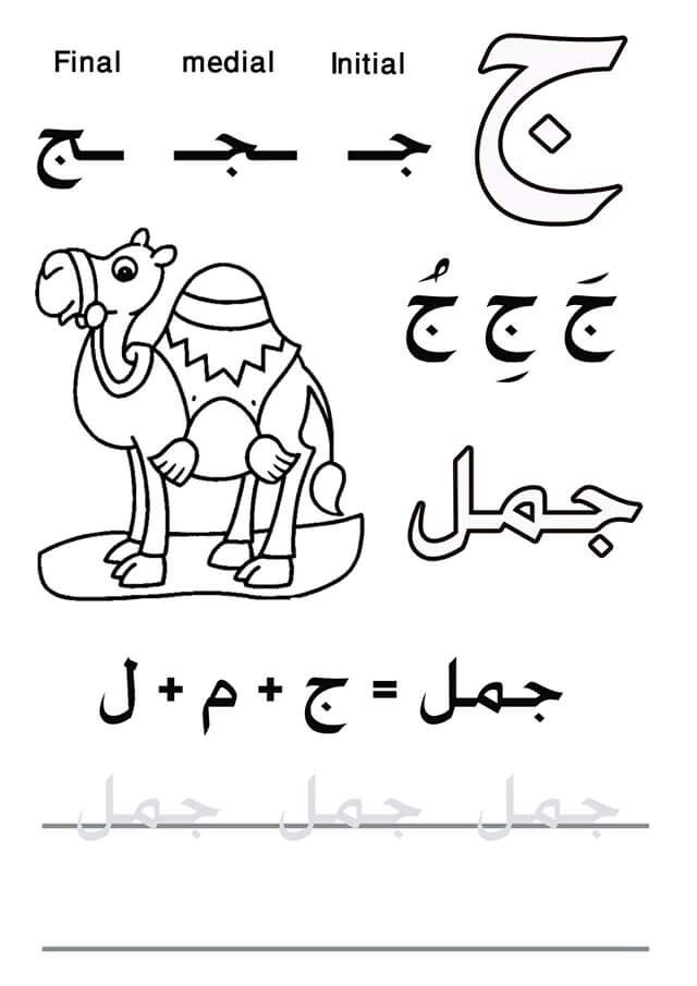 My First Letters and Words book # حرف الجيم #practicelearnarabic . For more exercices please join (Practice and learn Arabic) facebook group http://m2.facebook.com/practicelearnarabic?ref=stream