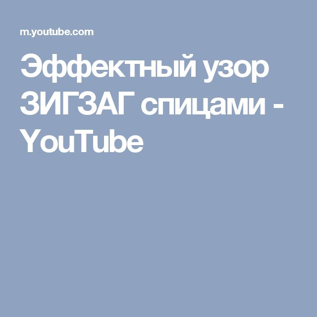 Эффектный узор ЗИГЗАГ спицами - YouTube