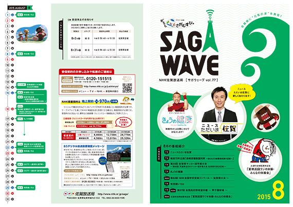 広報誌SagaWave