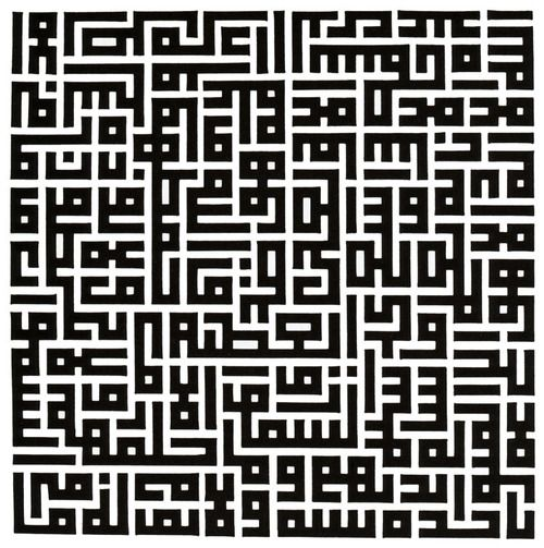Square kufic by Hassan Massoudy, 1981.