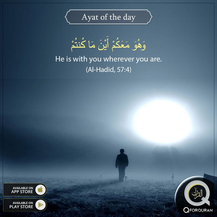 **AYAT OF THE DAY** He is with you wherever you are. (Al- Hadid, 57:4) #AyatOfTheDay #Quran #QforQuran