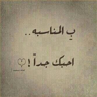 احبك image