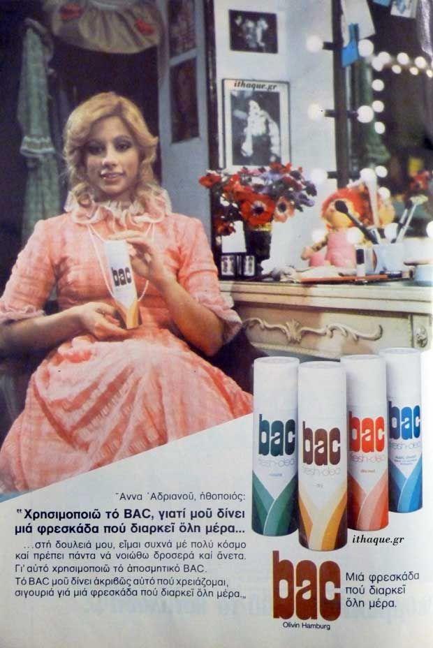 Παλιές διαφημίσεις #55 | Ithaque