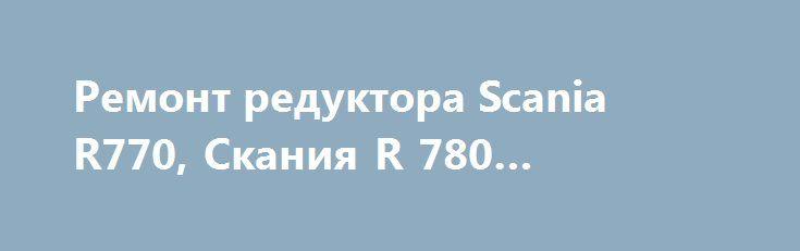 Ремонт редуктора Scania R770, Скания R 780 «Москва RU» http://www.pogruzimvse.ru/doska/?adv_id=295030 СканТрансСервис. Производим ремонт редукторов заднего моста Scania R770 и Скания R 780 по цене 20000 руб, в стоимость входит полная цена ремонта: демонтаж-установка, переборка и регулировка. Стоимость ремонта отдельно привезенного редуктора на 10000 руб ниже. Сегодня мы с гордостью можем отметить, что уровень всего спектра наших услуг в полной мере соответствует концепции брэнда Scania…