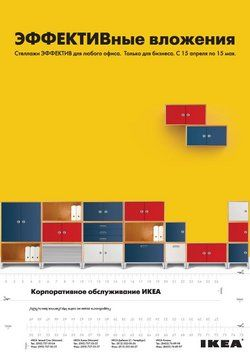 advertising ikea tetris reclam pinterest. Black Bedroom Furniture Sets. Home Design Ideas