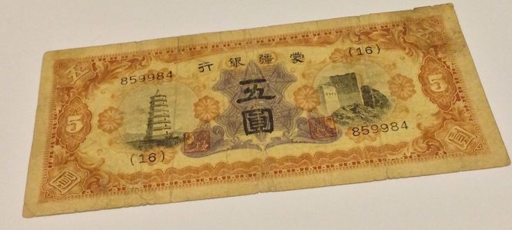 """Bank Of China 5 Yuan Palace/Tower Vintage Arabic Words Banknote 859984 Block 16 #Numismatic #Numismatics #Money #Yuan #Currency #ChineseCurrency #ChineseMoney #ChineseAntiques #Collectibles #Cool #WW2 #WorldWar2 #ChineseArt #Vintage #GiftIdeas #GiftIdea #GiftsForHim #GiftsForHer #GiftsForDad #Rare #BuyItNow #eBay #Rare #Investment #Investing See """"Sellers other items"""" for more ideas on gifts and to see more notes..."""
