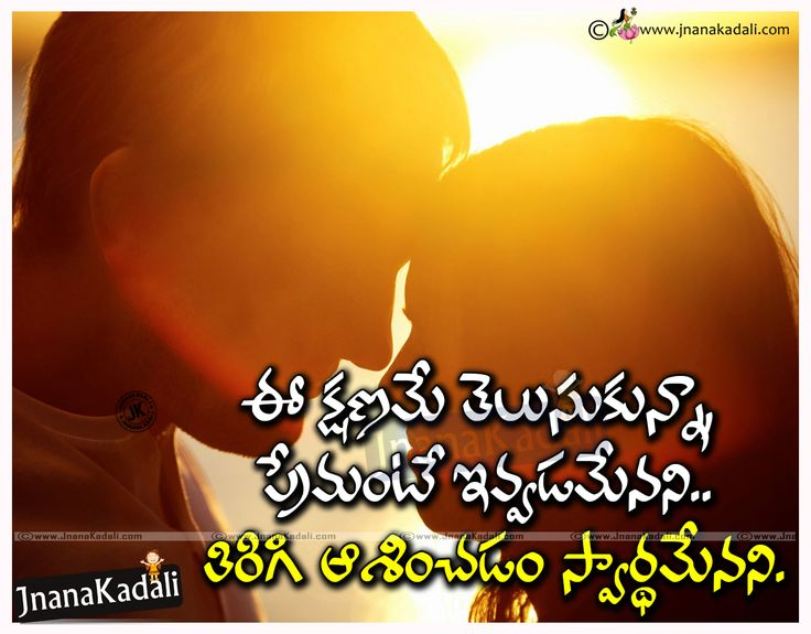 Romantic Heart touching Love Quotes in Telugu with hd Wallpapers ...