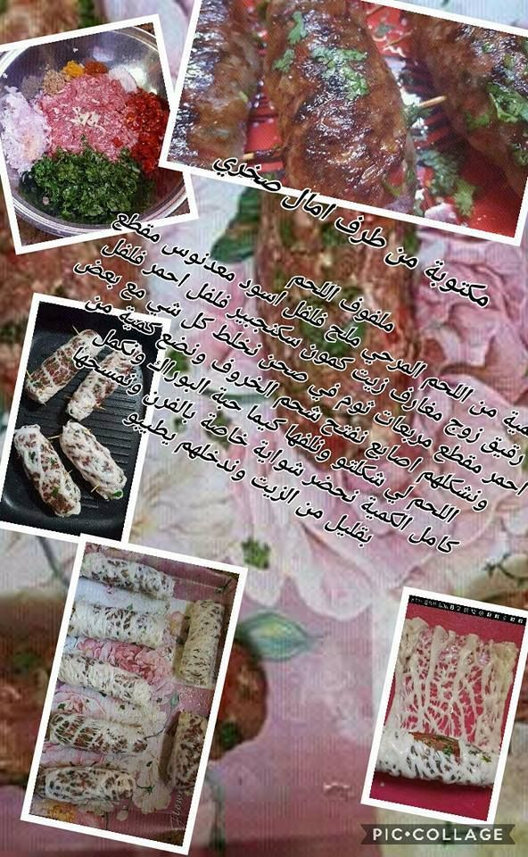 Pin By سعاد علي On Nawel Arabic Food Food Cooking