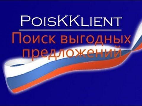 PoiskKlient- поиск дешёвых билетов по всему миру