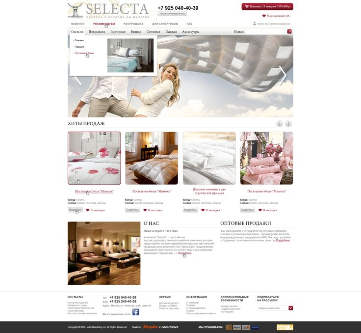 Online stores of household goods. Ecommerce OpenCart,PHP,Web Programming,Web design,User interface design,jQuery,AJAX,CSS,HTML,JavaScript Internet-shop of bed linen and accessories. Unique design. Interactive selection of sizes in the product. The actual management system Opencart. #webdesign #web #digital #store #shop