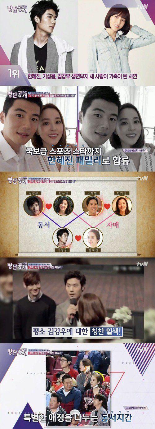 """List of Names 2017"" Ki Sung-yueng and Han Hye-jin, golden family tree (ft. Kim Kang-woo)"