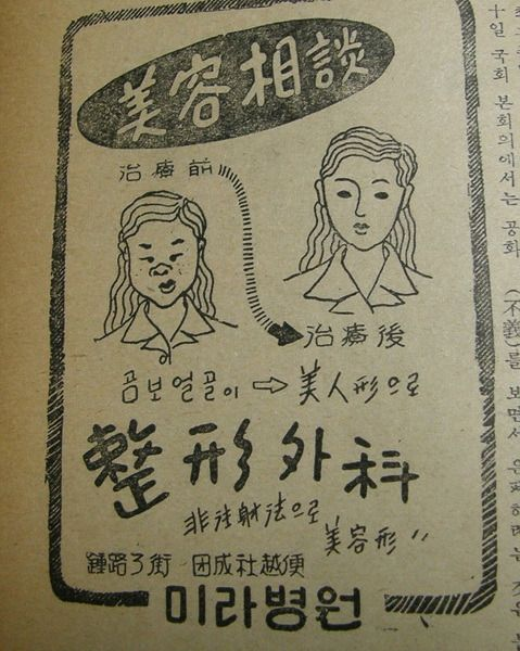 Late 1960's Plastic Surgery Advertisement from Korean newspaper.