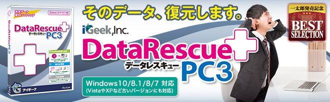 Data Rescue PC3 -  OSが起動しなくなってしまったパソコンでも利用可能 2通りのスキャン併用で最大限のファイルを救うデータ復元ソフト...