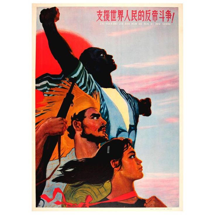 """Original Vintage Chinese Poster """"Support the People's Anti-Imperialist Movement""""   From a unique collection of antique and modern posters at https://www.1stdibs.com/furniture/wall-decorations/posters/"""