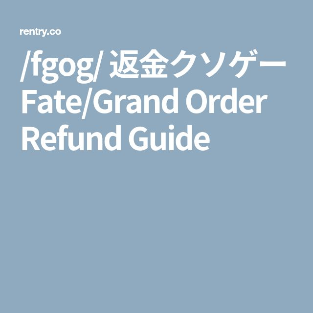 /fgog/ 返金クソゲー Fate/Grand Order Refund Guide