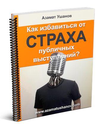 """""""Как избавиться от страха публичных выступлений?"""" Бесплатная мини-книга Азамата Ушанова"""