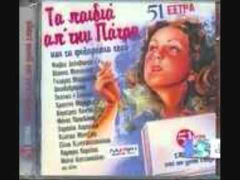(Tha rthei pali ksasteria - Sofia Assyxidou) Στίχοι: Αλέκος Καγιάντας Μουσική: Γιώργος Ζαμπέτας Πρώτη εκτέλεση: Πόλυ Πάνου ΔΙΣΚΟΓΡΑΦΙΑ: 51 ΕΞΤΡΑ ΕΠΙΤΥΧΙΕΣ&ΚΑ...