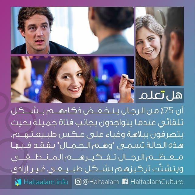 حوالي 75 من الرجال ينخفض ذكاءهم بشكل تلقائي عندما يتواجدون بجانب فتاة جميلة Really Good Quotes Knowledge Quotes Funny Words